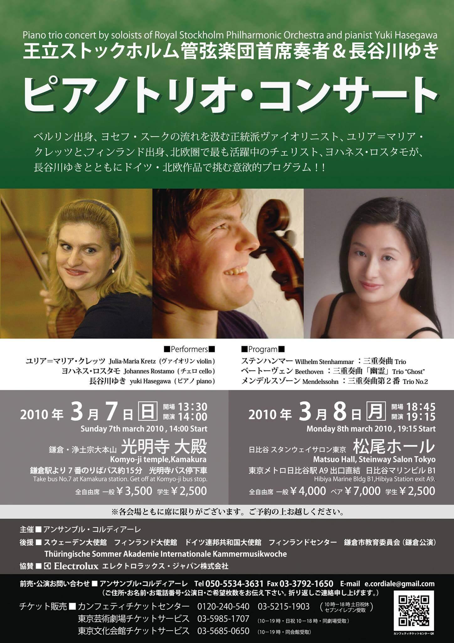 Principal Player of the Royal Stockholm Orchestra / Yuki Hasegawa Piano Trio