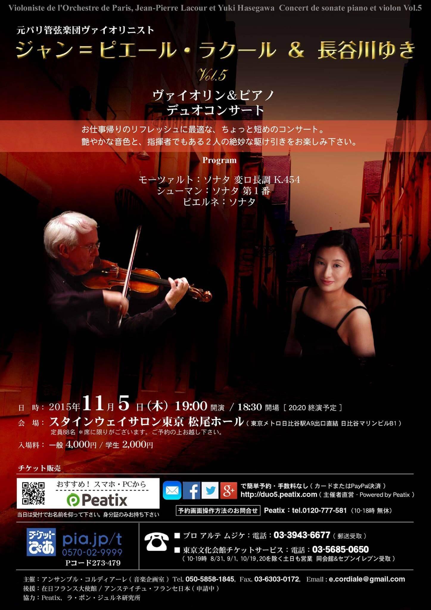 Former Paris Orchestra Violin Jean-Pierre Lacourt / Yuki Hasegawa