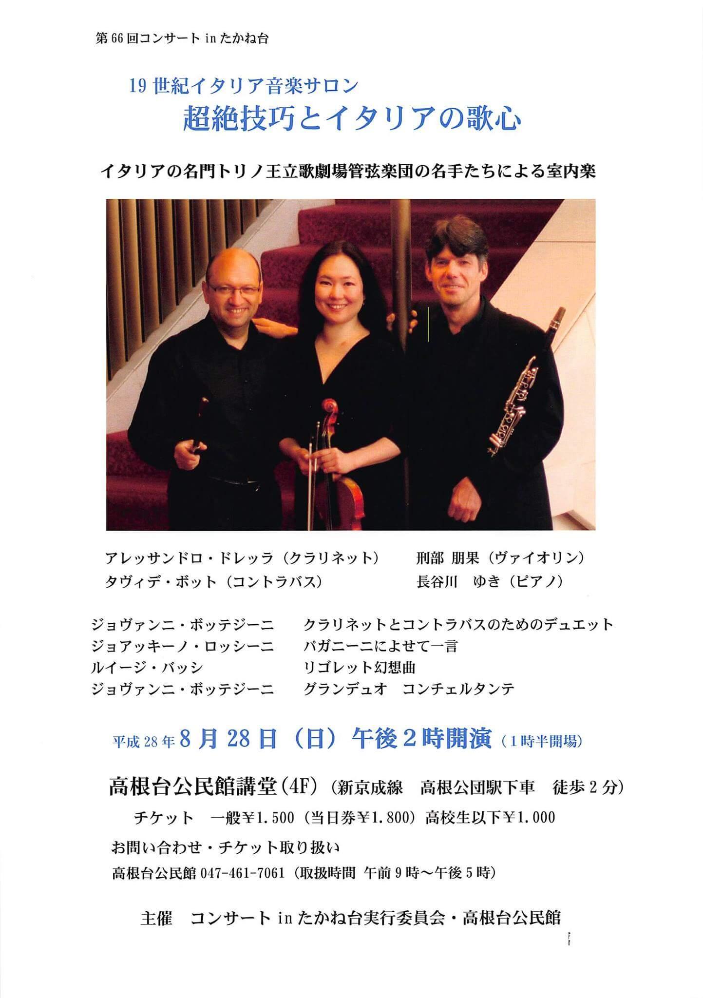 トリオ王立歌劇場管弦楽団首席メンバー&長谷川ゆき