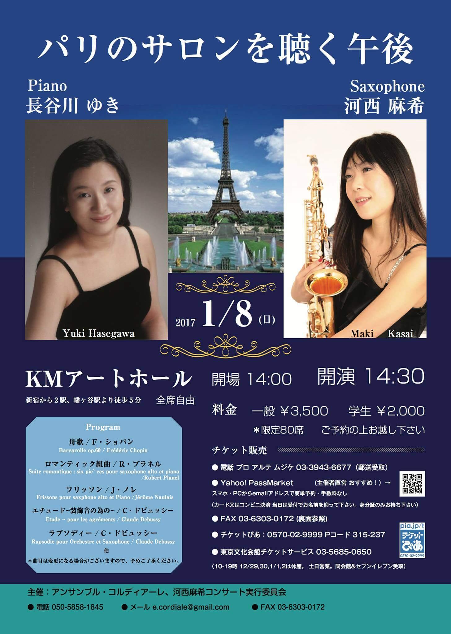 Maki Kasai Saxophone & Yuki Hasegawa