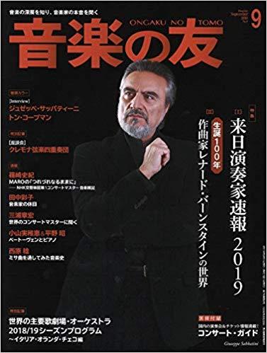Ongaku-no-tomo, September 2018 (Review of Aurélien Sabouret & Yuki Hasegawa)