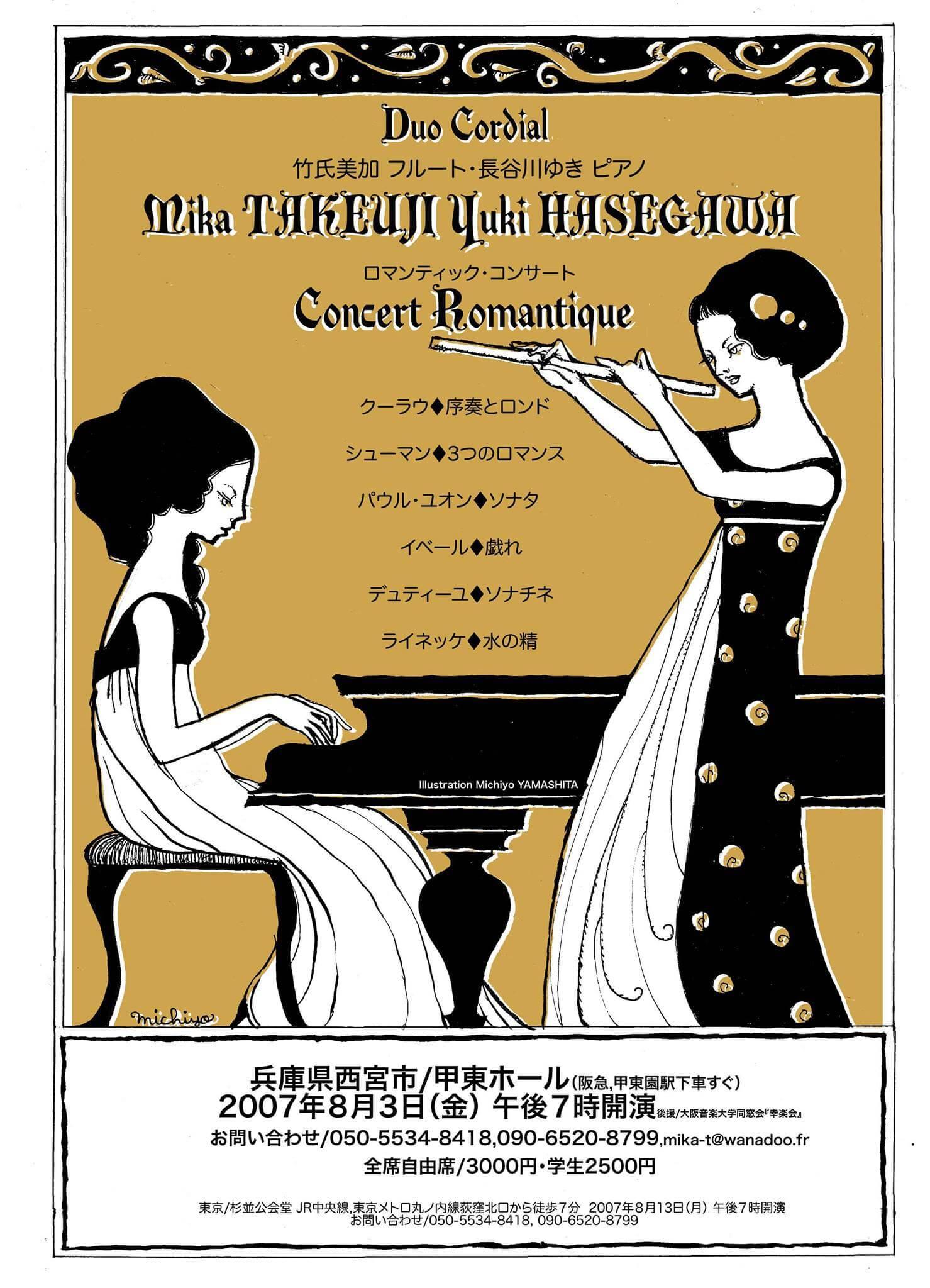 Mika Takeuji Flute & Yuki Hasegawa