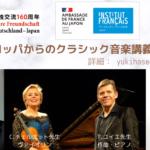 冬のヨーロッパからのクラシック音楽講座